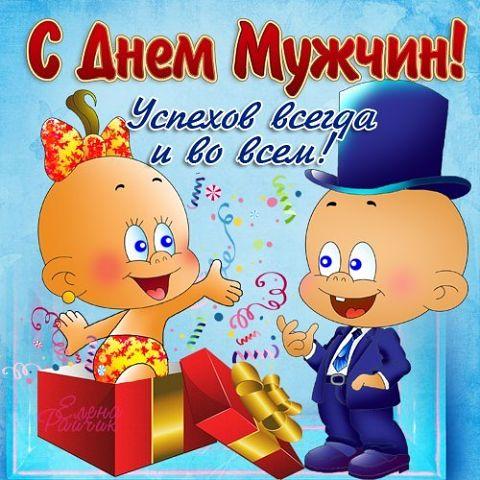 Откритки. С Международным днем мужчин. Успехов всегда и во всем открытки фото рисунки картинки поздравления