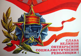 Слава Великой Октябрьской социалистической революции!