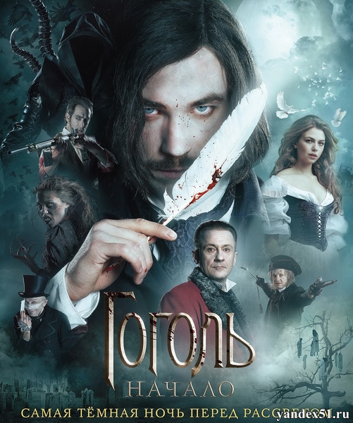 Гоголь. Начало (2017/WEB-DL/WEB-DLRip)