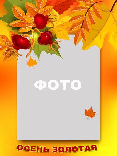 Золотая осень, фотошоп рамка для фото скачать