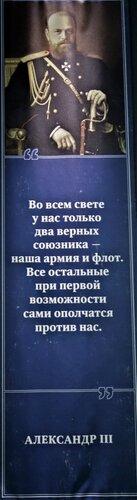 0-Истпарк-17-Рюроковичи-Романовы (39).JPG
