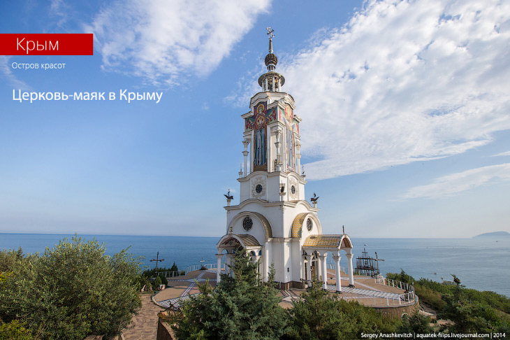 Фотографии и текст Сергея Анашкевича   1. Храм построен на скале у моря на трассе Алушта-Судак.