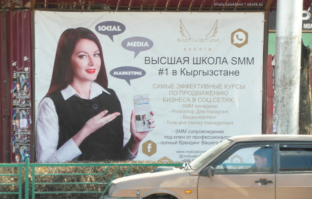 Школа SMM в Бишкеке