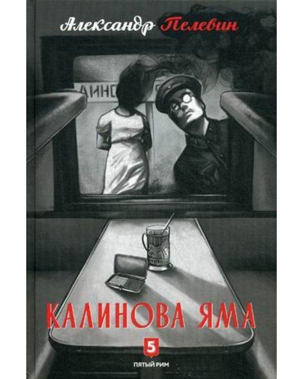 Kalinova-yama-Pelevin.jpg
