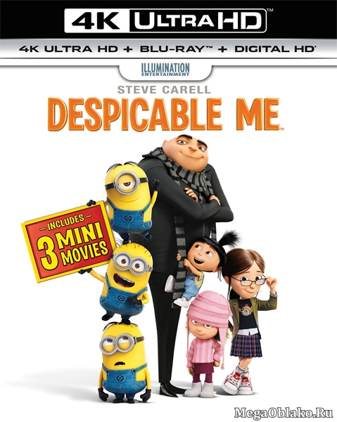 Гадкий я / Despicable Me (2010) | UltraHD 4K 2160p