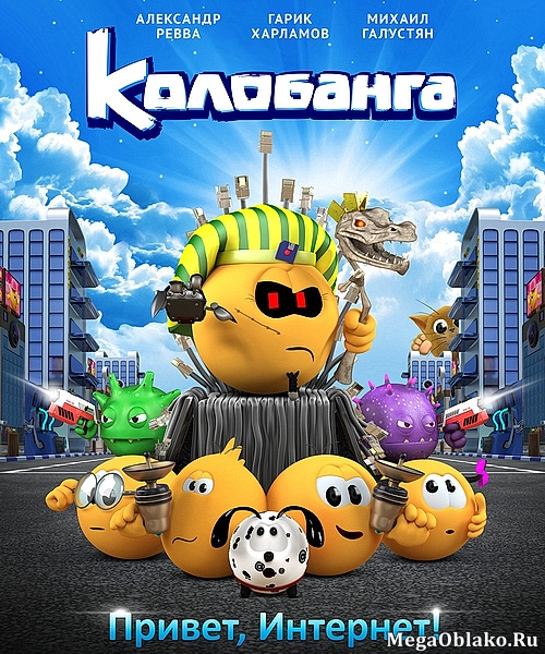 Колобанга. Привет, Интернет! (2017/WEB-DL/WEB-DLRip)