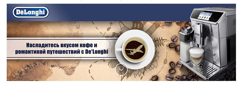 Акция DeLonghi 2017 на flywithdelonghi.com
