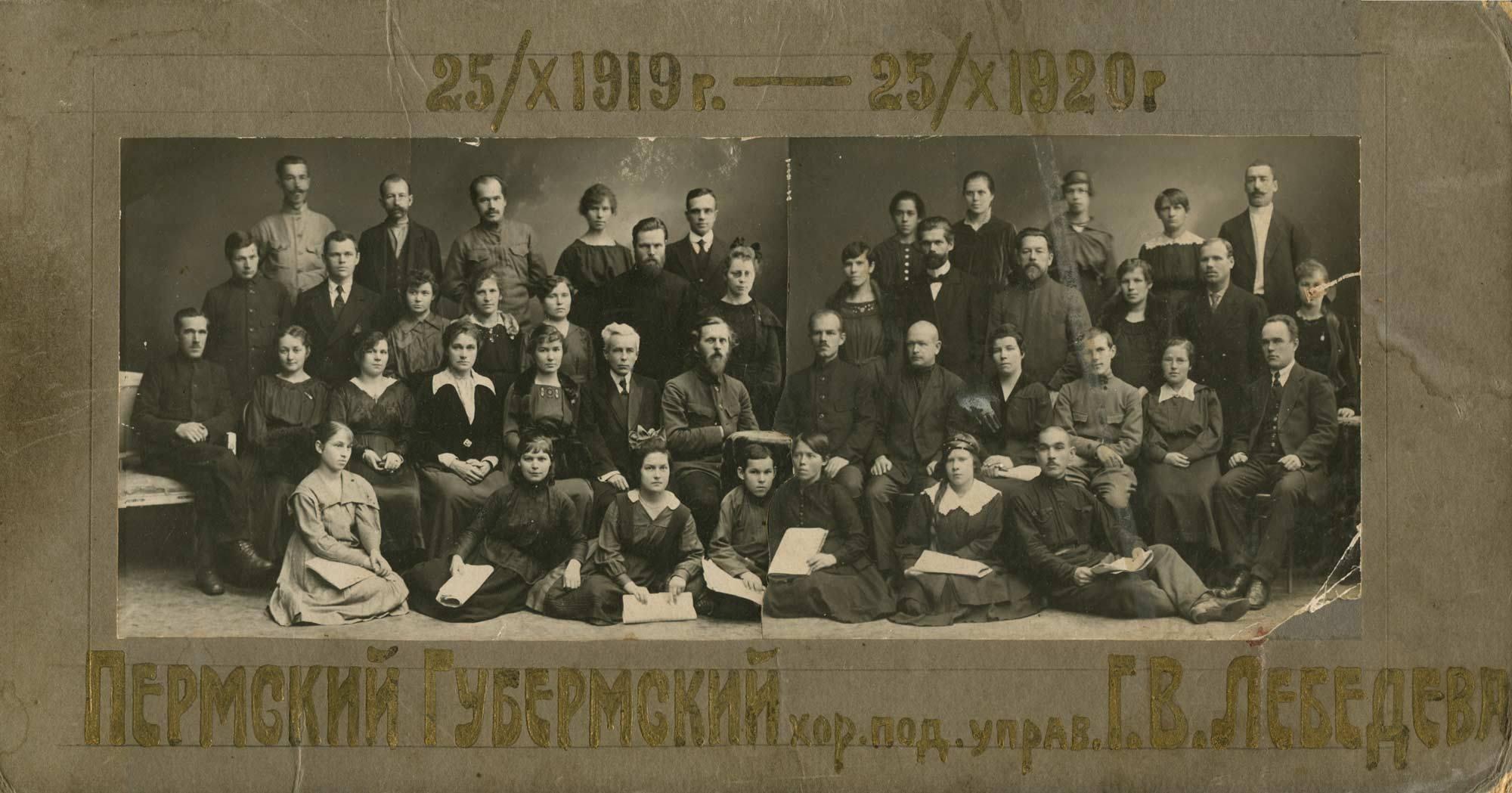 1920. Пермский Губернский хор под управления Г.В.Лебедева
