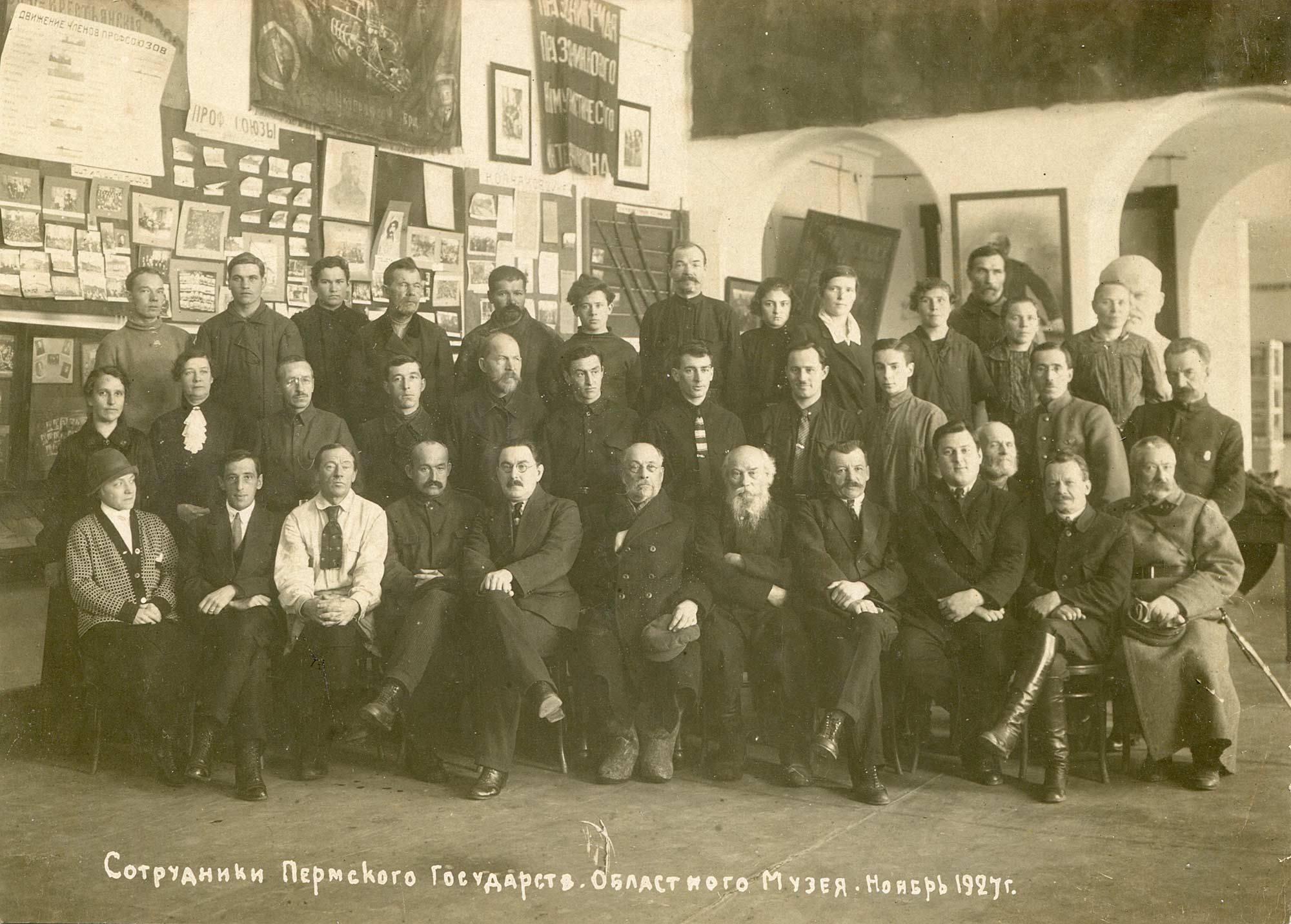 1927. Сотрудники государственного областного музея