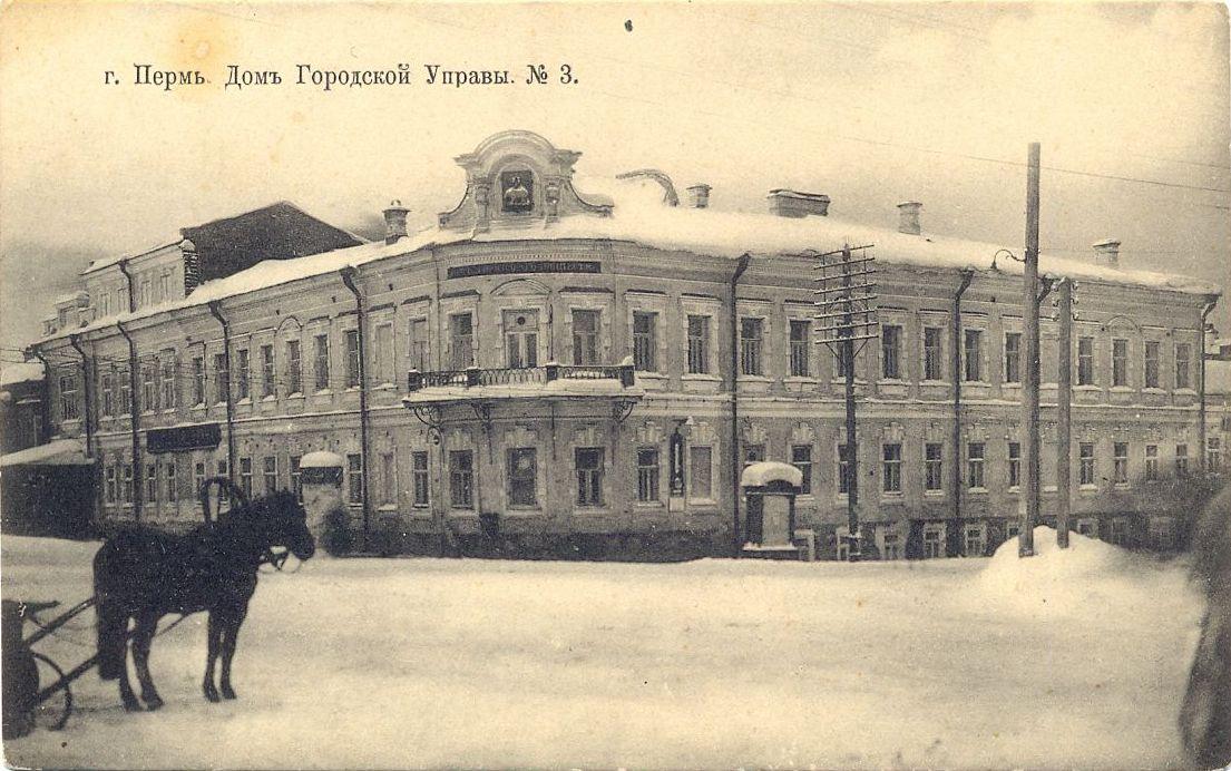 Дом Городской Управы