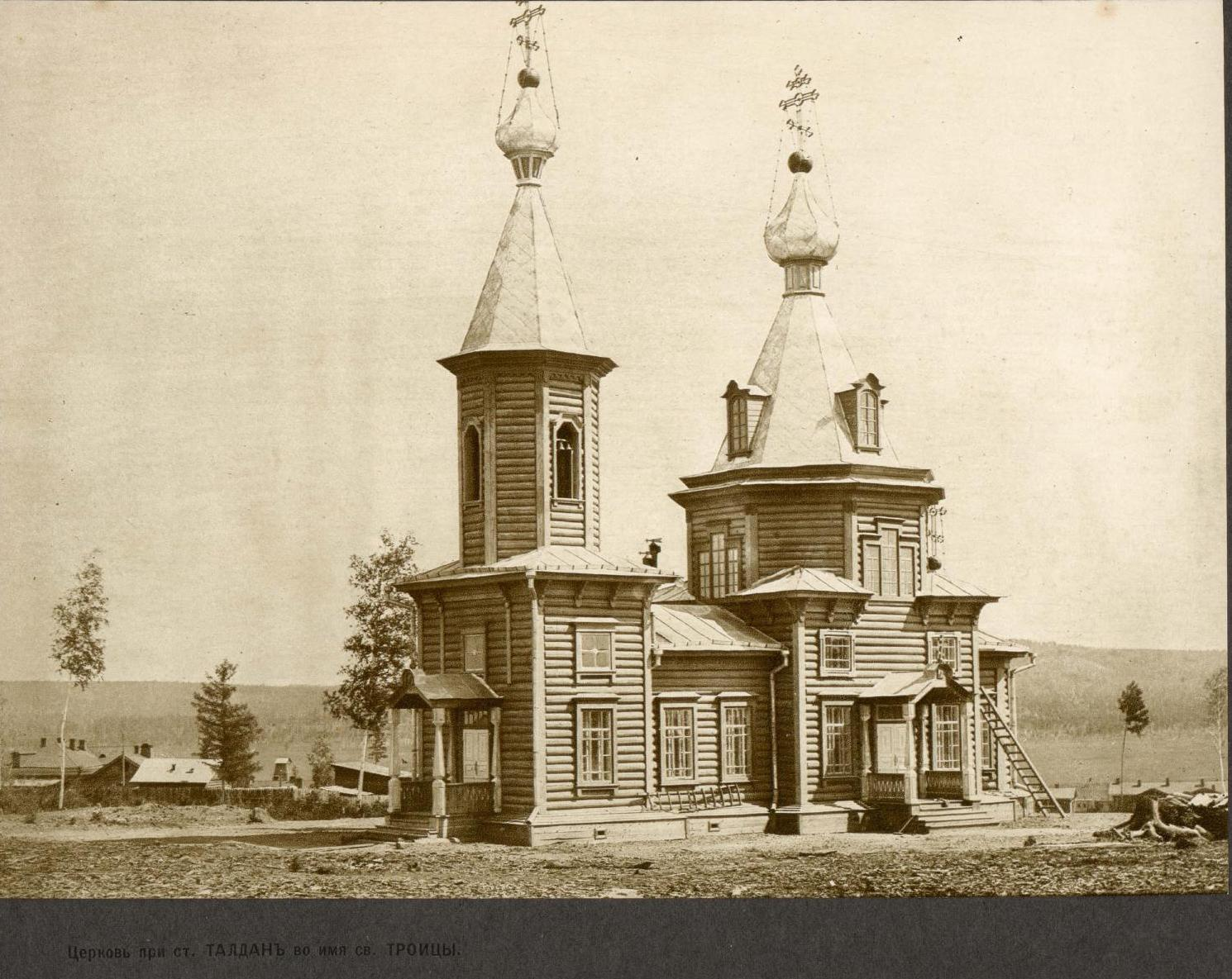 43 верста. Станция Талдан. Церковь во имя св. Троицы
