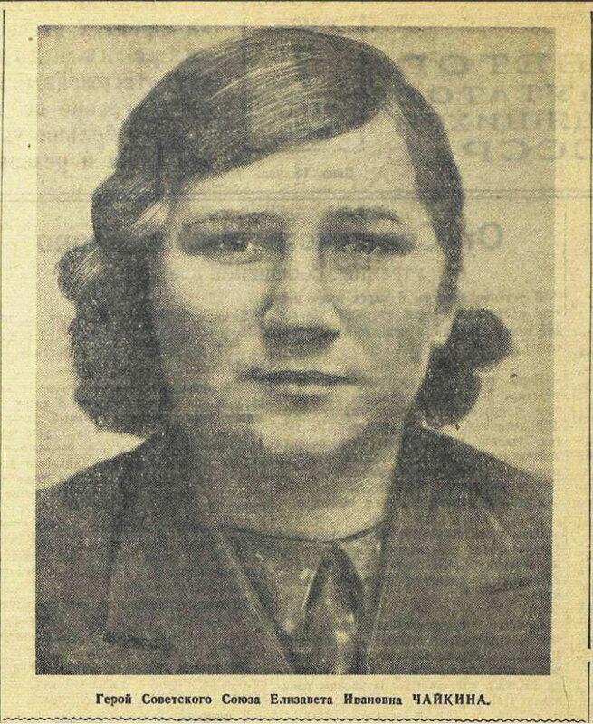Герой Советского Союза Елизавета Ивановна ЧАЙКИНА, «Известия», 7 марта 1942 года