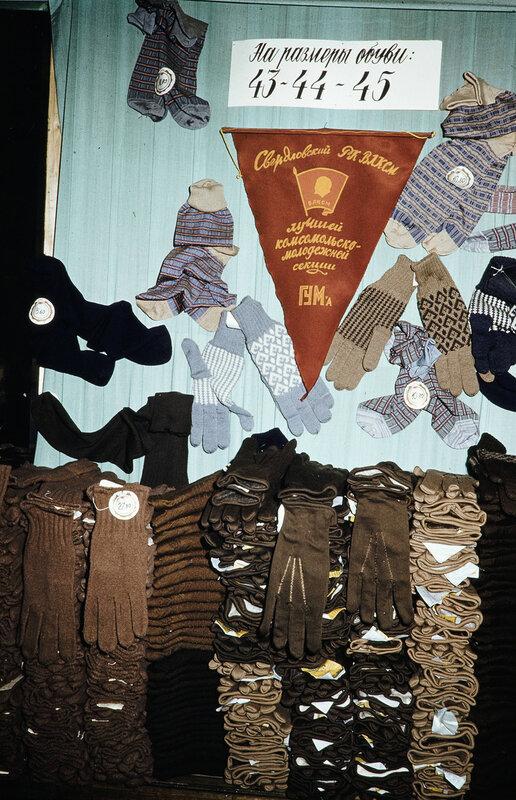 1959 Перчатки в Москве. Harrison Forman.jpg