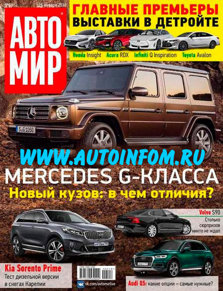 Журнал Автомир №5 (январь 2018)