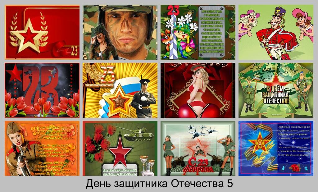 День защитника Отечества. Открытки анимированные. Поздравления