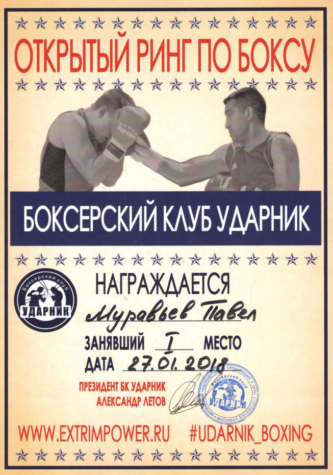 Спортсмены Кораблинского Дома детского творчества стали победителями турнира по боксу в городе Москва