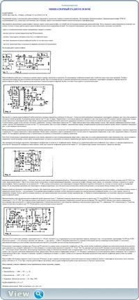 Схемы прослушивающих устройств и жучков