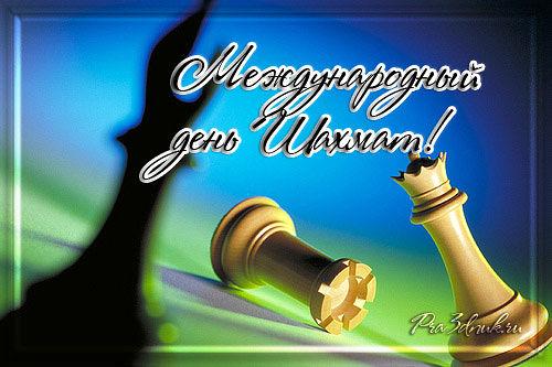 С Международным днем шахмат. Поздравления открытки фото рисунки картинки поздравления