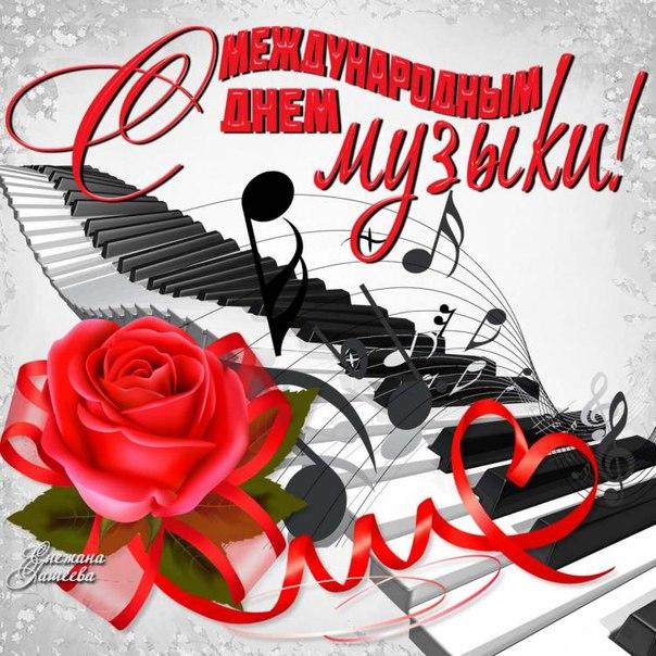 Открытка. С Международным Днем Музыки!  Ноты, роза открытки фото рисунки картинки поздравления
