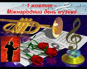 Открытки. 1 октября. Международный День Музыки! Цветы