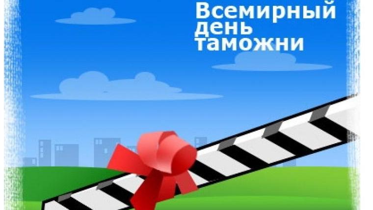 День таможенника Российской Федерации!