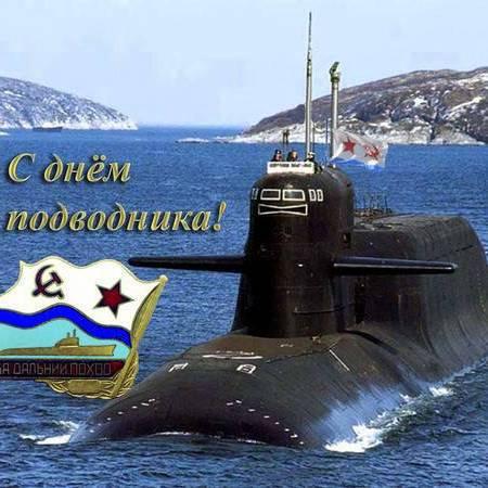 Картинки. С Днем моряка-подводника. С праздником вас!
