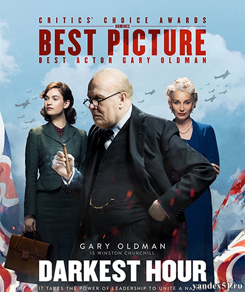 Темные времена / Darkest Hour (2017/DVDScr)