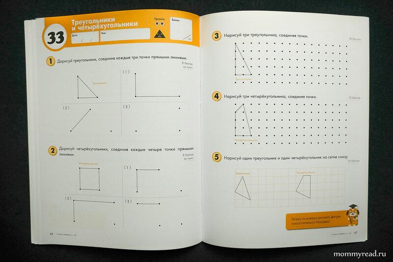 кумон геометрия-8404.JPG