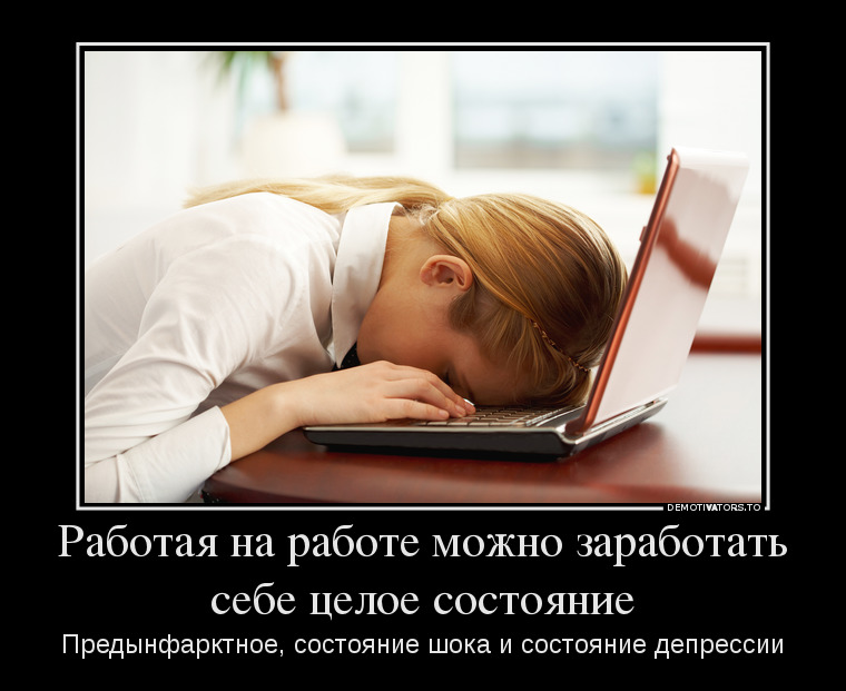 64107648_rabotaya-na-rabote-mozhno-zarabotat-sebe-tseloe-sostoyanie.jpg