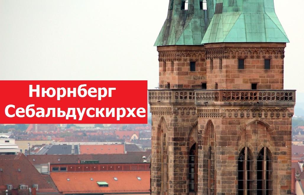 Нюрнберг, Себальдускирхе, Sebalduskirche, аудиогид, на русском языке