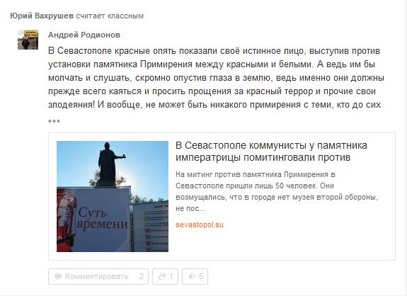 В Севастополе красные опять показали своё истинное лицо, выступив против установки памятника Примирения между красными и белыми-Вахруше
