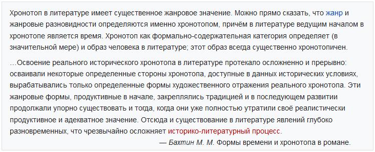 Бахтин-Хронотоп