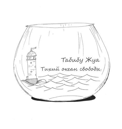 (Rock/Acoustic) Табибу Жуа - Тихий океан свободы - 2018, MP3, 320 kbps
