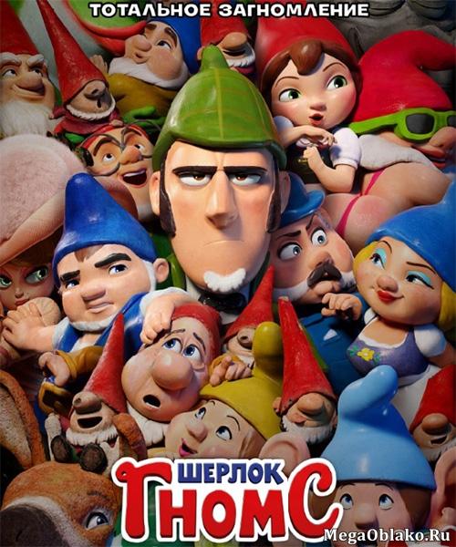 Шерлок Гномс / Sherlock Gnomes (2018/TS)