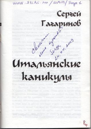 Гагаринов Итальянские 2.jpg