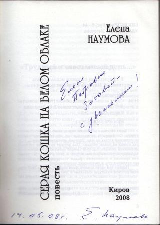 Наумова 2.jpg