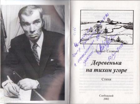 Созинов Деревенька 2.jpg