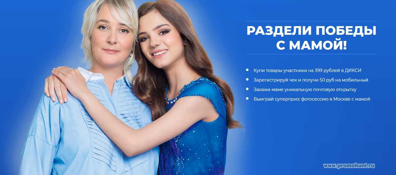 Акция Дикси и Procter Gamble 2018 на spasibomama2018.ru