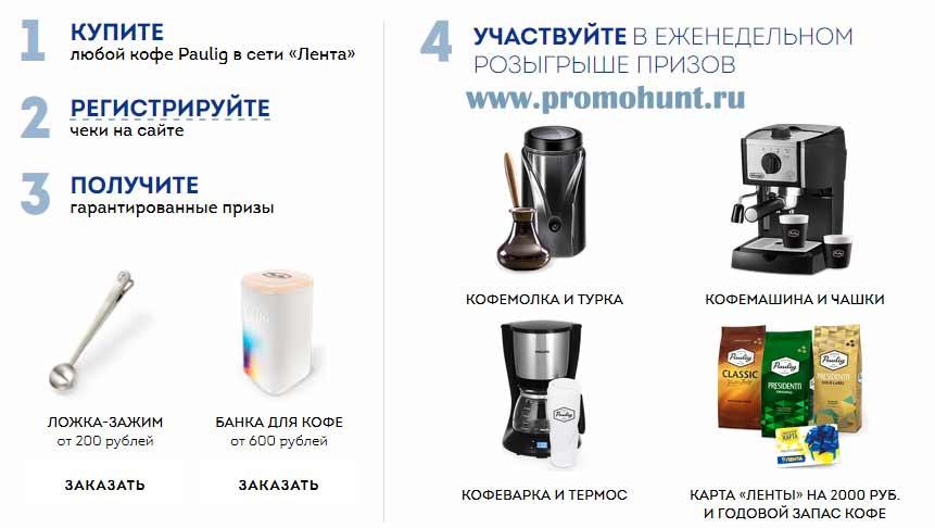 Акция Лента и Paulig 2018 на pauligpromo.ru («Создайте свою кофейную историю»)