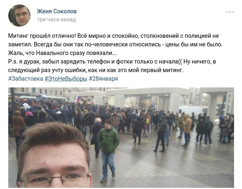 Забастовка Навального 28.01.2018 - 70