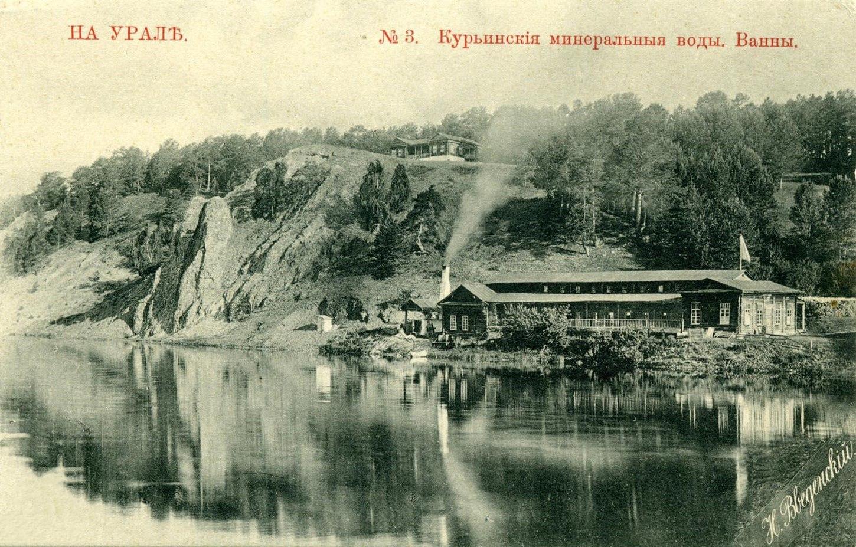 Окрестности Перми. Курьинские минеральные воды. Ванны