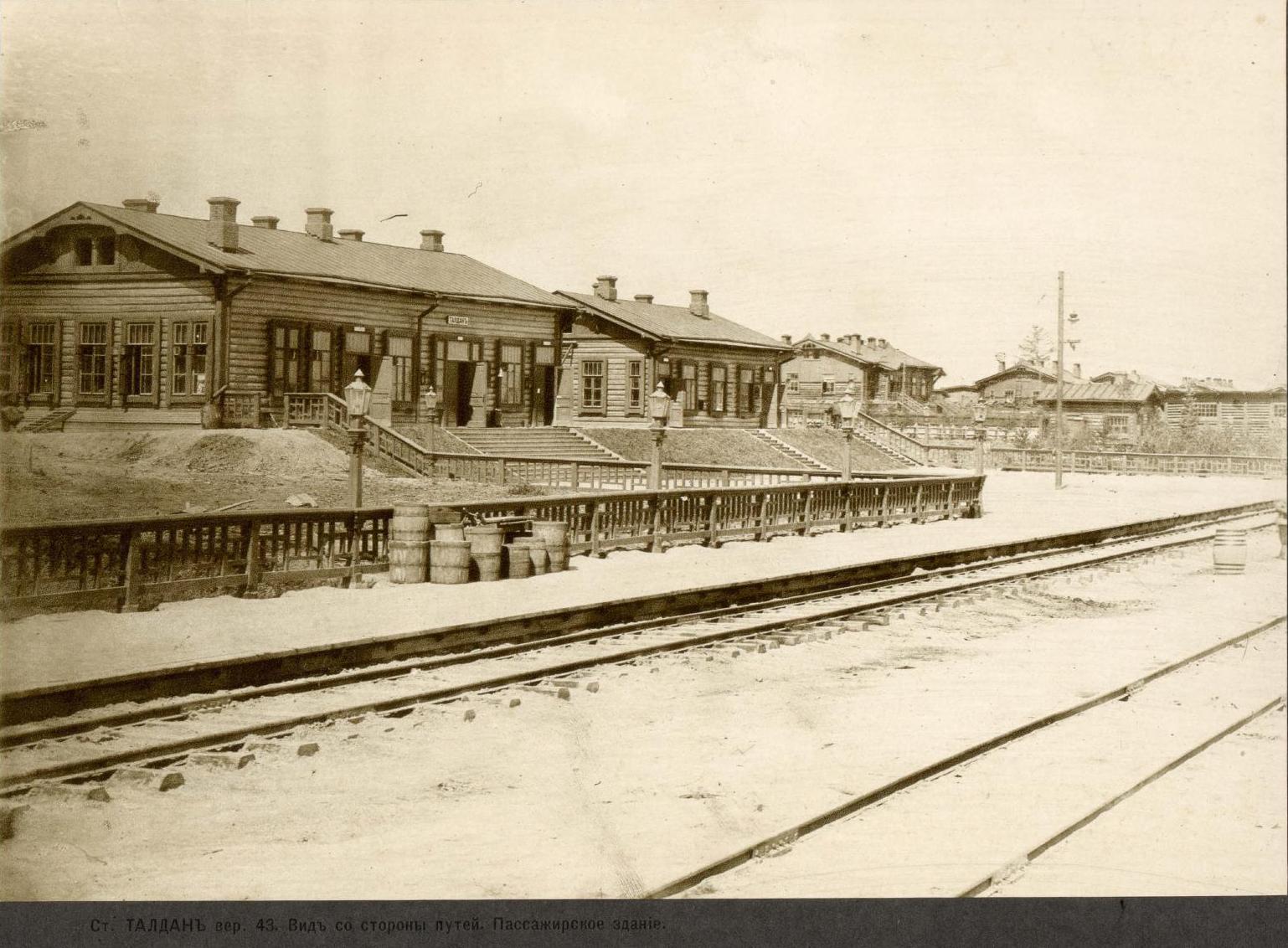 43 верста. Станция Талдан. Вид со стороны путей. Пассажирское здание