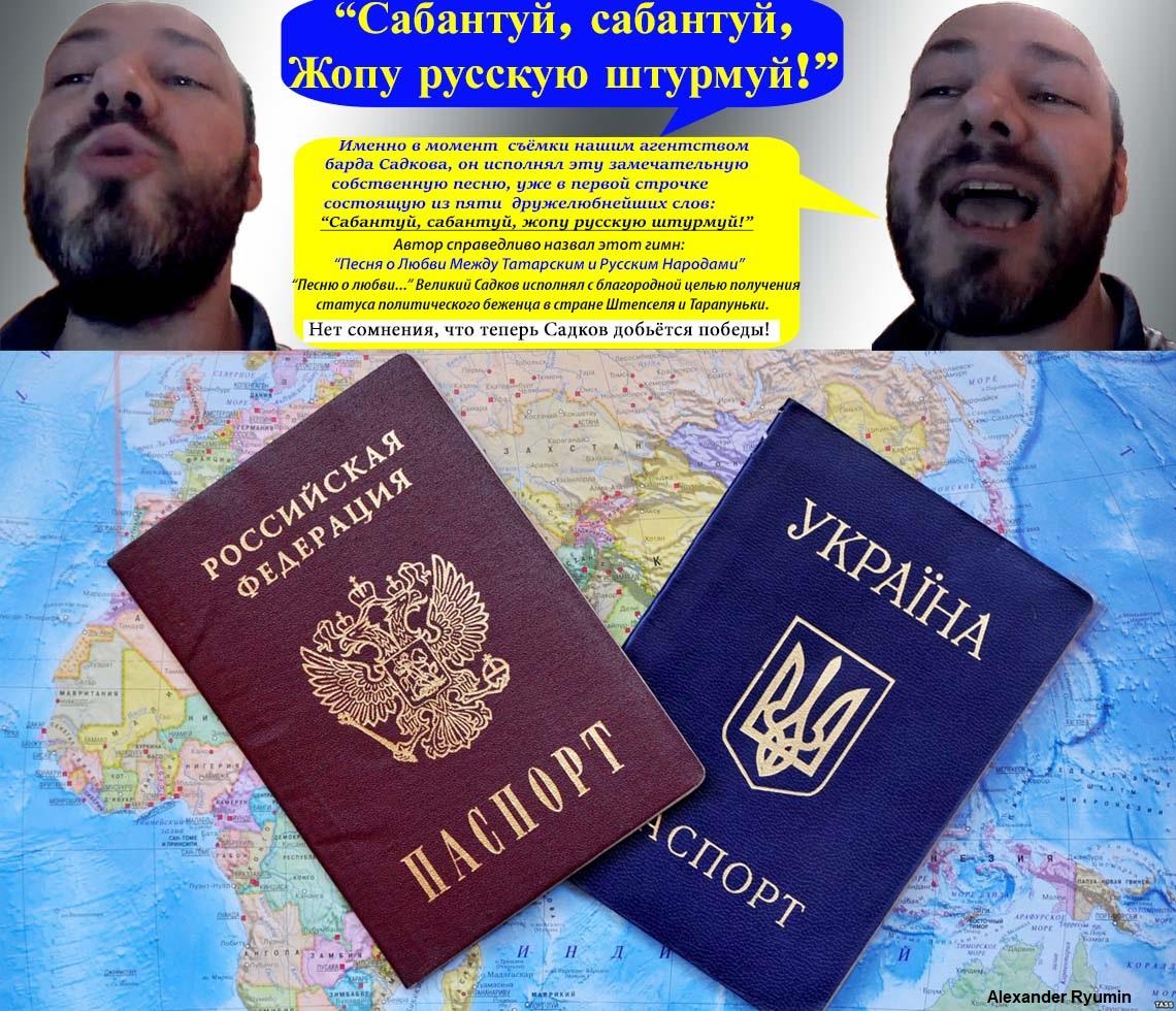 Песня Садкова о дружбе татар и русских через русскую жопу(9
