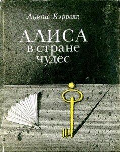 Алиса в СЧ(Ващенко),1982.jpg