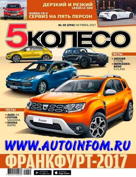 Журнал 5 Колесо №10 (октябрь 2017)