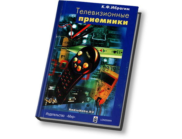 Ибрагим К.Ф. Телевизионные приемники
