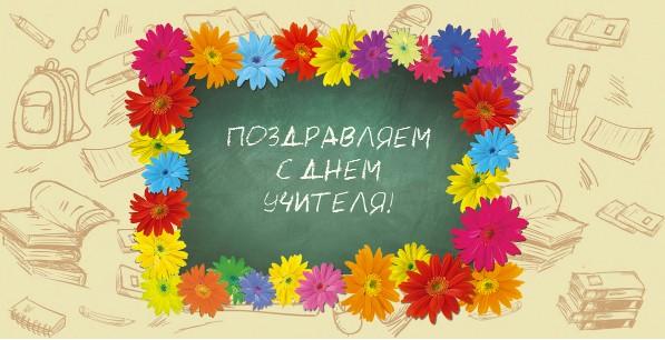Открытка. Поздравляем с  днем учителя! Надпись в цветах