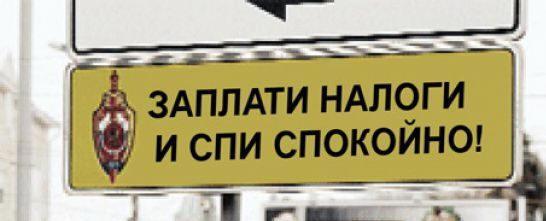 Открытки. С днем работника налоговых органов РФ. Заплати налоги и спи спокойно! открытки фото рисунки картинки поздравления