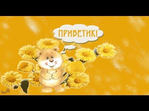 Открытки. Международный день приветствий. Приветик открытки фото рисунки картинки поздравления