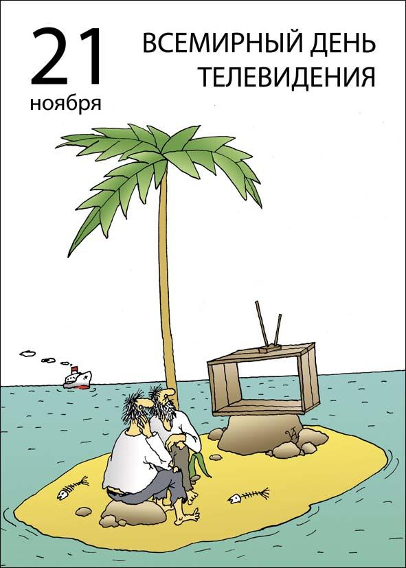 Открытки. Всемирный день телевидения. 21 ноября открытки фото рисунки картинки поздравления